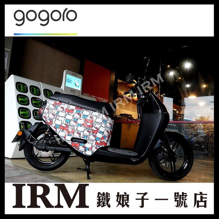 【鐵娘子一號店】Gogoro2 潛水布車套 HELLO KITTY 白 防刮防水 易乾 車罩 防塵套 保護套 電動車