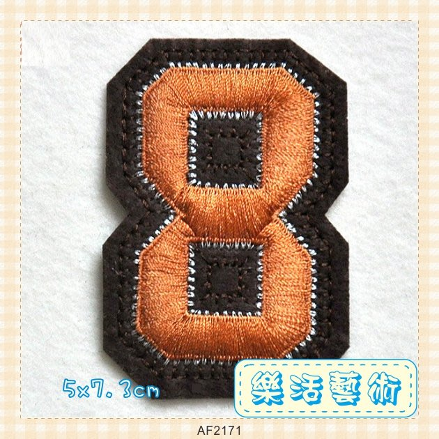 樂活藝術「燙貼布」 ~ 數字8 刺繡布貼 熨斗貼 徽章 背章 《有背膠》【現貨】【AF2171】