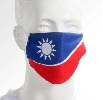 台灣製造 國旗口罩 MIT 國旗布口罩 批發 台灣 中華民國 【Star_EC】現貨+預購