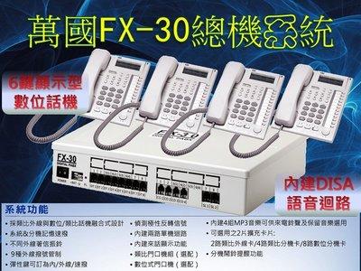 萬國FX-30 電話總機系統 4外/8內線主機*1台+四台顯示話機