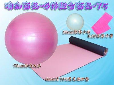 瑜珈商品~4件組合商品(75cm防爆球+23cm防爆球+彈力帶+TPE雙色瑜珈墊)