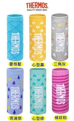 JoGood-THERMOS 膳魔師 原廠 杯套 杯瓶保護套 保溫瓶 襪套 (Z-BSKS) 六款可選