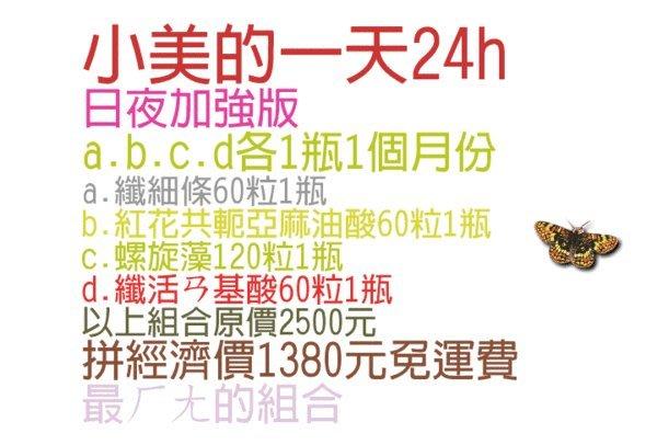 【草本之家】小美纖盈組合套餐24h加強-特價1380元◎免運費◎貨到付款◎天然草本