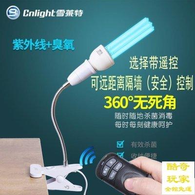 消毒燈 雪萊特紫外線消毒燈家用殺菌燈除螨燈紫外線燈幼兒園臭氧消毒燈管【酷奇玩家】