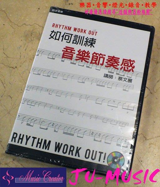 造韻樂器音響- JU-MUSIC - 如何訓練音樂節奏感 節奏感的培養 認識基本節拍 正反拍介紹