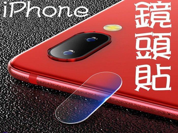 買5送1 9H鋼化玻璃 鏡頭貼 iPhone7 iPhone8 iPhone7/8PLUS 保護貼 玻璃貼