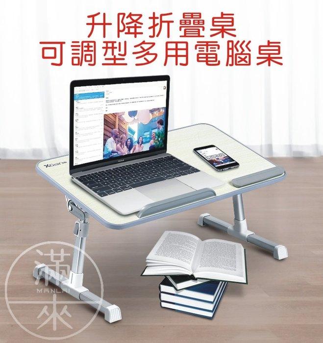 標準款帶散熱器 筆記型電腦桌 懶人桌 折疊桌 升降桌【奇滿來】桌子 可折疊升降桌 床上桌 可升降 電腦桌 筆電桌AVQV