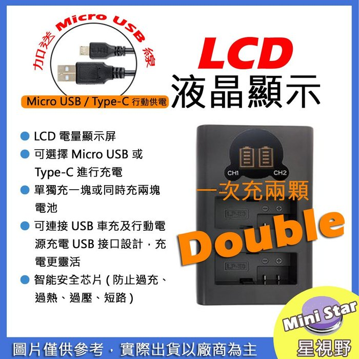 星視野 CANON LPE6 LPE6N USB 充電器 5DIII 5D2 5D3 60D 6D II 6D