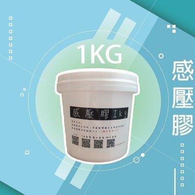 《邦宇裝潢工程行》南亞 感壓膠 塑膠地板膠 PVC地板專用膠 塑膠地磚專用膠 地板膠 1kg 1公斤