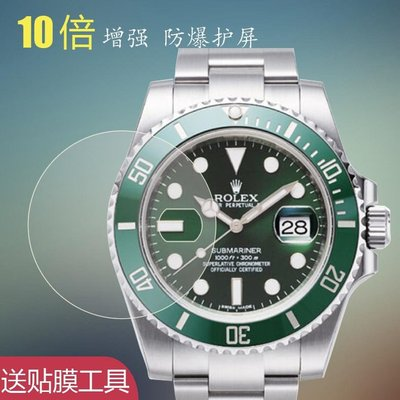 手錶貼膜 勞力士手錶鋼化膜迪通拿daytona玻璃膜黑水鬼貼膜綠水鬼金藍水鬼手錶防爆膜閃電針潛航者型貼膜ROLEX游艇名