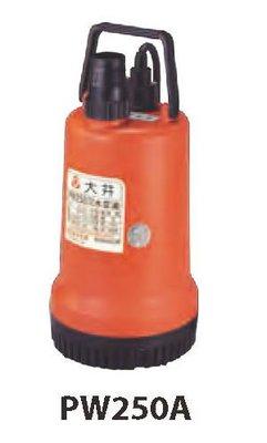 【川大泵浦】大井WARLUS PW-250A沉水泵浦 PW250A (250W 1/4HP)