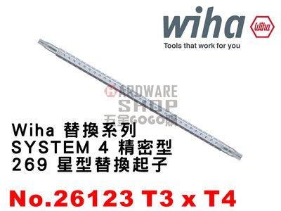 德國 Wiha SYSTEM 4 269 星型 TORX® T3 T4 NO.26123 精密 替換式 起子芯