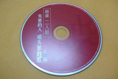 紫色小館86-3-------辦桌二人組-失戀的人唱失戀的歌CD2
