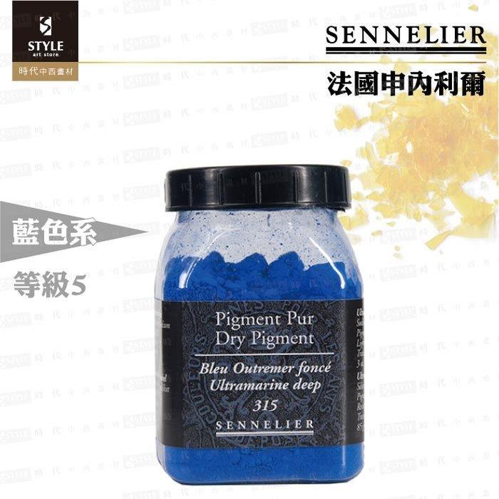 【時代中西畫材】法國 SENNELIER 申內利爾 大師級 礦物色粉 藍色系 等級6