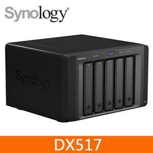 @電子街3C特賣會@全新 Synology  DX517 群暉(限17系列用) NAS 網路儲存擴充櫃 三年保固