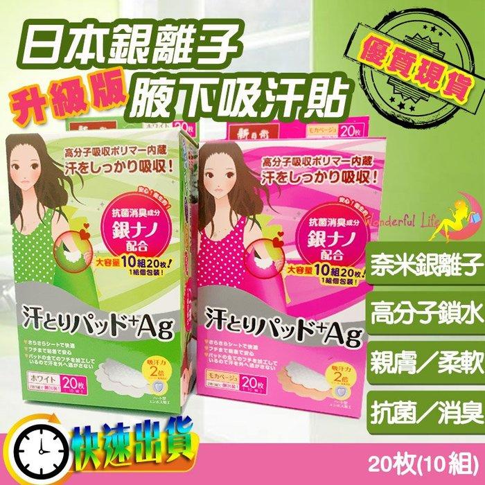 J014-日本銀離子腋下貼20枚-升級版貼片 狐臭 乾爽貼 體味 汗臭