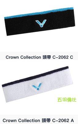 【五羽倫比】VICTOR Crown Collection 運動頭帶 C-2062 黑白 C2062 戴資穎系列 勝利