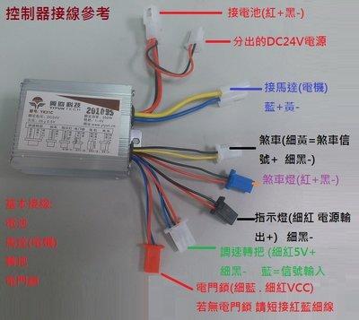 【才嘉科技】350W DC24V 尤奈特永磁直流減速有刷馬達專用控制器 MY1016Z  改裝自行車  (附發票)