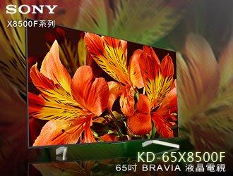 KD-65X8500F sony65 4k hdr tv 3年行貨保用
