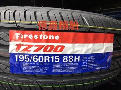 《億鑫輪胎 三重店》火石Firestone TZ700 195/60/15  特價供應中 歡迎預約洽詢