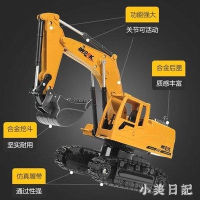 【新品上市】大號合金電動遙控挖掘機 充電挖土機合金工程車模型 玩具鉤機男孩 aj6968 〔可愛咔〕