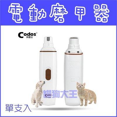 科德士 CP-3301 電池式寵物磨甲器 狗狗磨甲器 電動磨甲器 磨甲石 磨甲芯 磨指器 貓咪鸚鵡