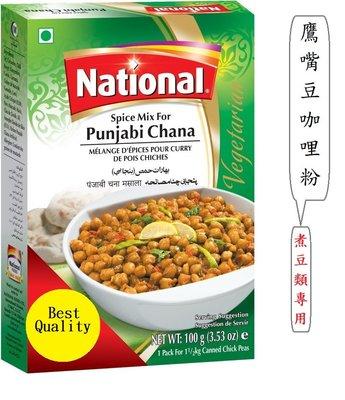 珍拿咖哩粉 (煮豆類專用) (100公克)  Punjabi Channa Spice