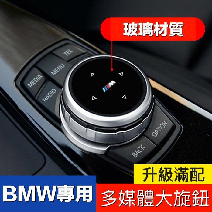 寶馬BMW中控多媒體大旋鈕改裝1系列 2系列 3系列 5系列 GT X1 內飾改裝