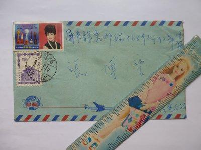 ///李仔糖明星錄*民國55年信封.貼林黛彩圖(1934-1964)藍與黑.最佳影片.獻映紀念紙(k367-17)