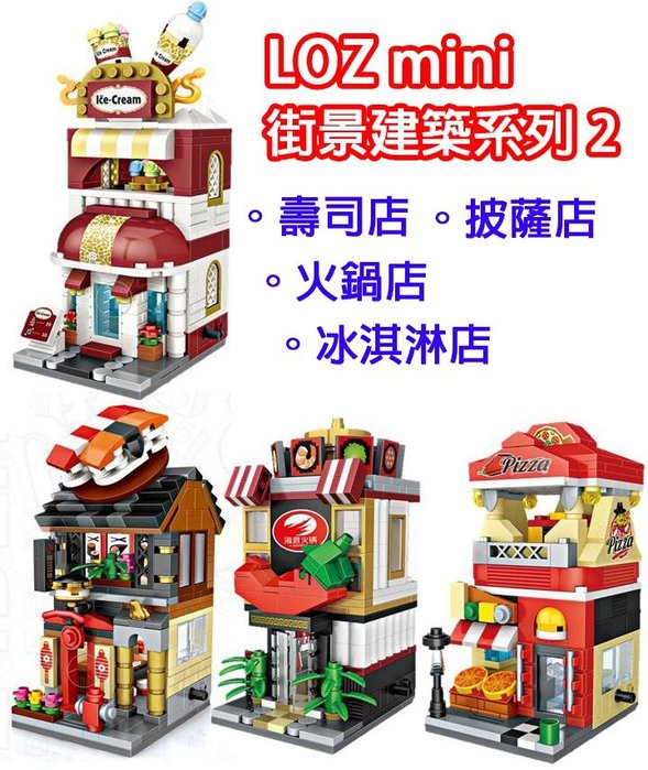 【方舟小舖】🍀LOZ mini 街景建築系列2🍀 壽司店 冰淇淋店 火鍋店 披薩店 鑽石積木 微型積木迷你LOZ街景