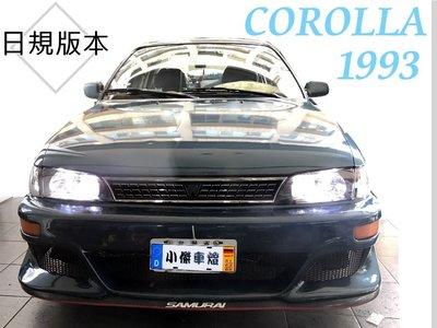 小傑車燈--全新COROLLA 93 94 95 96 97年日規H4黑框 大燈+角燈+水箱罩 COROLLA大燈