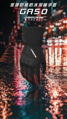 ◎星旺安全帽◎ASTONE GA50冬季防風防水保暖手套/觸控/防摔《黑紅》免運