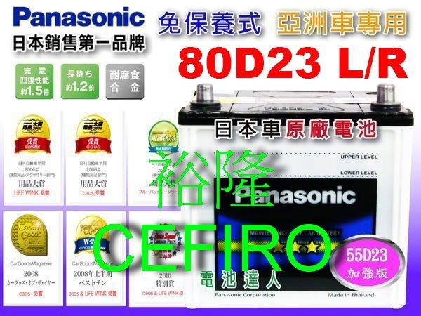 【鋐瑞電池】國際牌 (80D23L) NISSAN 日產 CEFIRO 西米露 75D23L 可 到府安裝 汽車電瓶