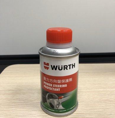 【油樂網】WURTH 德國 福士 動力方向盤 保護劑 改善異音/ 止漏/ 活化油封/ 方向機 新北市