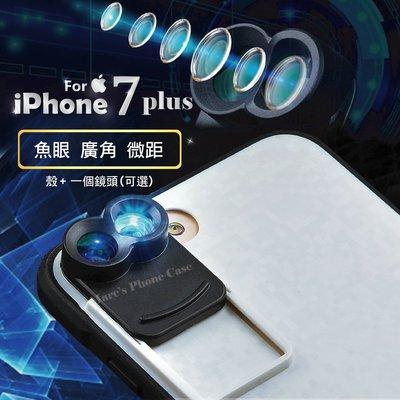 IPhone 8 7 Plus I7 I8 專業鏡頭 保護 殼 魚眼 廣角 微距 拍照 單眼 手機 鏡頭 相機殼 雙鏡頭