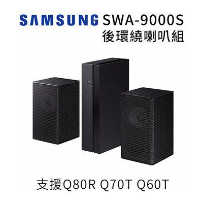 預購/台灣插頭 三星 SAMSUNG SWA-9000S 後環繞喇叭 支援Q80R Q70T Q60T