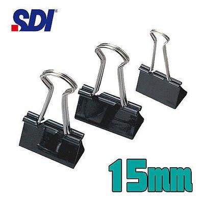 【西瓜籽】 手牌 SDI 黑色長尾夾(15mm) 0227 (12入/盒)