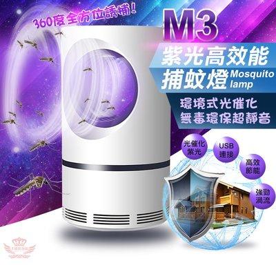 ☆手機批發網☆ 【M3高效能紫光捕蚊燈】 ,捕蚊燈,吸入式,光催化,實用,輕鬆,USB使用