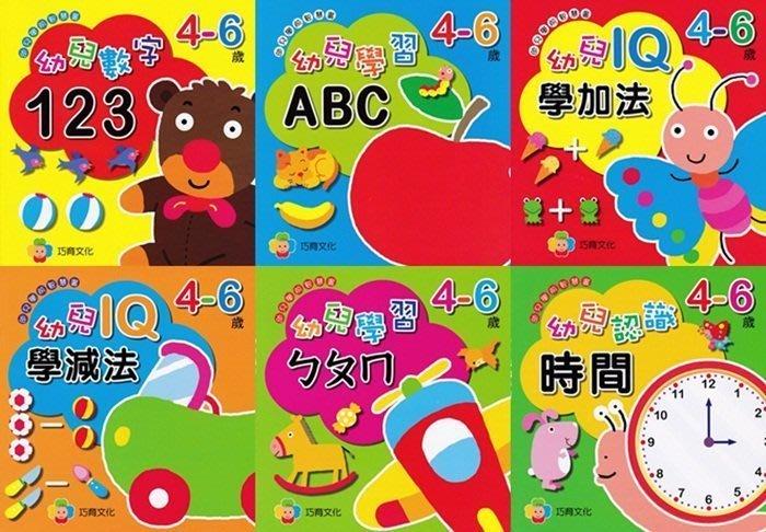 比價網~~巧育【4-6歲幼兒學前智慧書(共6本)】