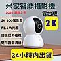 2K 小米攝影機 小米雲台版2K 米家智慧攝影機雲台版 雙向語音 小米 360度視角 移動偵測 300萬像素 紅外線夜視