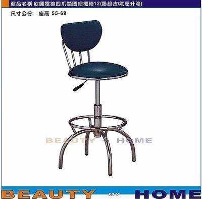 【Beauty My Home】18-DE-925-09欣圓電鍍腳四爪踏圈升降高吧台椅.紅/橙/綠/黑/藍皮【高雄】