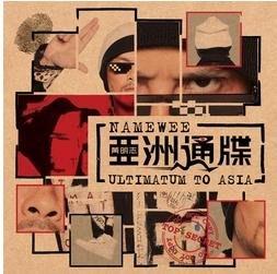 黃明志 亞洲通牒CD,亞洲系列作品五號  台灣正版全新