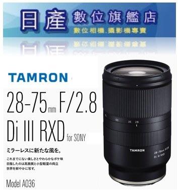 【日產旗艦】少量供貨中 Tamron 騰龍 28-75mm F2.8 Di III A036 SONY E 平行輸入
