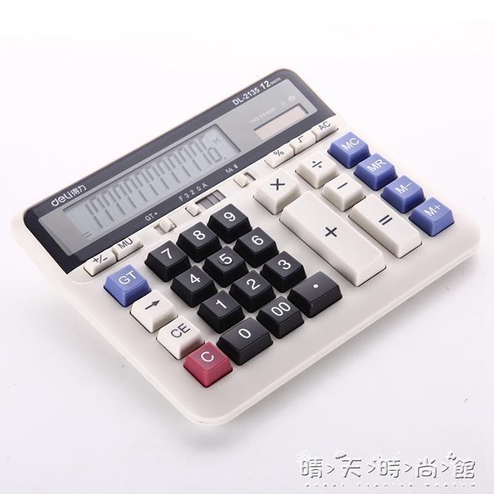 大按鍵得力計算器 電腦鍵盤財務銀行商務辦公太陽能大屏幕計算機