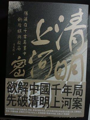 書籍 , 清明上河圖密碼:隱藏在千古名畫中的陰謀與殺局 / 商周出版  賠售◎