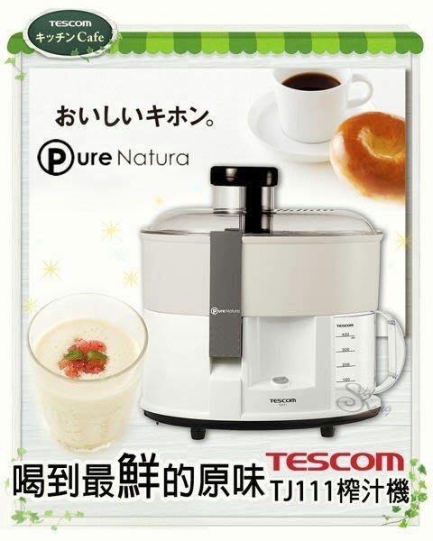 TESCOM TJ111 蔬果榨汁機
