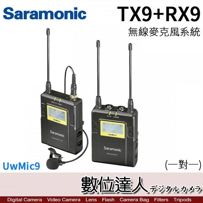 【數位達人】Saramonic 楓笛 公司貨 UwMic9 TX9+RX9 / 1對1 無線麥克風收發組