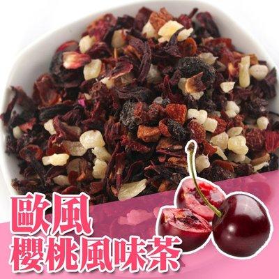 櫻桃果粒茶 歐洲果粒茶 歐式水果茶 櫻桃冰茶 果乾茶 下午茶 300公克160元 另有綜合、藍莓、草莓【全健健康生活館】