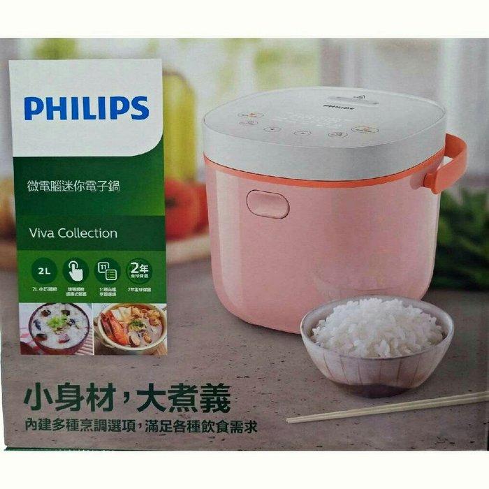 飛利浦 PHILIPS 迷你微電鍋 瑰蜜粉 HD3070 新品 兩年保