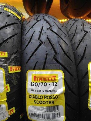 倍耐力 紅惡魔  惡魔胎 PIRELLI ROSSO SCOOTER 機車輪胎120/70-12 完工價2200馬克車業